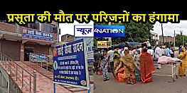 BIHAR NEWS: प्रसूता की मौत पर फूटा परिजनों का आक्रोश, डॉक्टर को बेरहमी से पीटा, शव सहित कई घंटो तक किया सड़क जाम