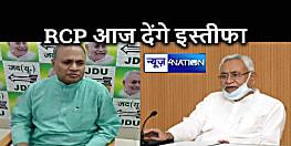 बैठक से पहले सीएम नीतीश कुमार से मिलकर राष्ट्रीय अध्यक्ष पद से इस्तीफा देंगे केंद्रीय मंत्री RCP सिंह