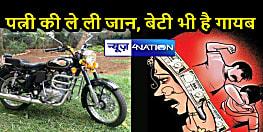 BIHAR CRIME: बाइक के बिना सोनू को पसंद नहीं आई सोनी, गला दबाकर ली पत्नी की जान, 8 माह की बेटी भी गायब