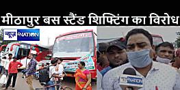 रात 12 बजे नहीं, अभी से ही थम गए मीठापुर में खड़े बसों के पहिए, सरकार के फैसले के विरोध में उतरे ट्रांसपोर्ट मालिक