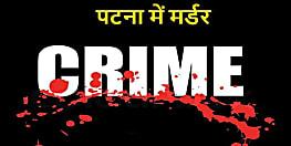 BREAKING NEWS : पटना में मर्डर, गांजा पीने के विवाद में बदमाशों ने युवक की चाकू से गोदकर ले ली जान....