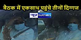 BREAKING NEWS: JDU की राष्ट्रीय कार्यकारिणी की बैठक शुरू, सीएम नीतीश अपनी गाड़ी में ललन, आरसीपी को बैठाकर मीटिंग में पहुंचे...