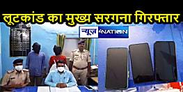 BIHAR CRIME: व्यवसायी लूटकांड का पुलिस ने किया खुलासा, 2 अपराधी गिरफ्तार, 3 की धरपकड़ के लिए छापेमारी जारी
