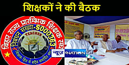 बिहार राज्य प्राथमिक शिक्षक संघ ने पटना में की बैठक, सरकार के सामने रखी कई मांगे
