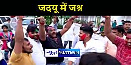 जदयू का राष्ट्रीय अध्यक्ष ललन सिंह को बनाये जाने पर कार्यकर्ताओं ने मनाया जश्न, रंग गुलाल उड़ाकर जताई ख़ुशी