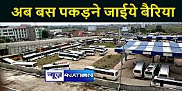 नवनिर्मित पाटलिपुत्रा बस टर्मिनल में शिफ्ट हुआ मीठापुर बस स्टैंड, शाम तक 1320 बसों का हुआ परिचालन