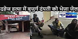 घोर कलयुग आ गया है, लाठी लेकर भी नहीं चल सकते हैं, हत्या क्या करेंगे! दहेज हत्या में गिरफ्तारी के बाद बोले बुजुर्ग दंपती