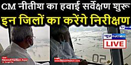 बिहार में बाढ़ः मुख्यमंत्री नीतीश कुमार का हवाई सर्वेक्षण, दरभंगा और मधुबनी के हालात का लेंगे जायजा