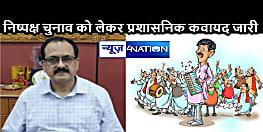 BIHAR NEWS: पंचायत चुनाव को लेकर कवायद जारी, कल से शुरू होगा शस्त्रों का सत्यापन, थानों को दिए जरूरी दिशा-निर्देश