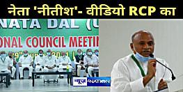JDU में सिर्फ नीतीश कुमार हैं नेता.....भाषण का वीडियो जारी हुआ RCP सिंह का, इसके पीछे क्या है हिडेन एजेंडा?