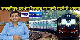 BIHAR NEWS: रेल पुल के पास पहुंचा बाढ़ का पानी, कई ट्रेनों के रूट मे एहतियातन किया गया बदलाव, कई गाड़ियां की रद्द
