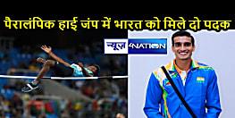TOKYO PARALYMPICS: खिलाड़ियों ने हाई जंप में एकसाथ जीते रजत और कांस्य, पदक तालिका में भारत का आंकड़ा दहाई में पहुंचा