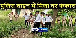 बेगूसराय पुलिस लाइन में मिला नर कंकाल, हत्या की आशंका, मामले की जांच में जुटी पुलिस