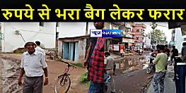 बाइक सवार बदमाशों ने पूर्व एफसीआई कर्मचारी से रुपये से भरा बैग छीनकर हुए फरार, बैग में 1.20 लाख रुपये नगद और कीमती गहने भी थे