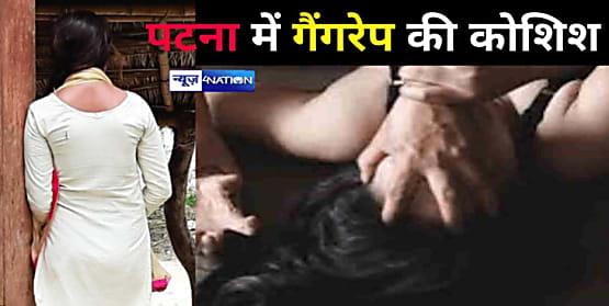 पटना में बंदूक की नोक पर नबालिग लड़की से  गैंगरेप की कोशिश... तीन लोगों ने दिया घटना को अंजाम...