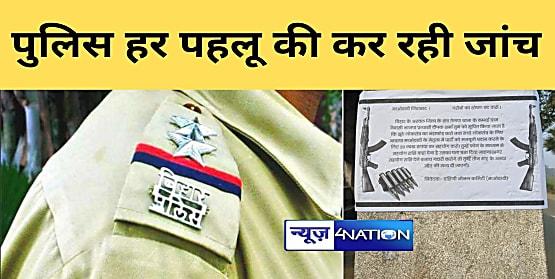 अरवल BJP कैंडिडेट कथित धमकी मामलाः पोस्टर नक्सलियों ने चिपकाया या इसके पीछे है खास मकसद,पुलिस इन प्वाइंट्स पर कर रही जांच