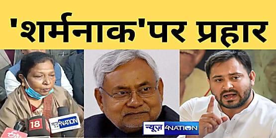 डिप्टी CM के 'शर्मनाक' वाले बयान पर तेजस्वी ने CM नीतीश को घेरा, कहा- मुख्यमंत्री जी, आंखों में कुछ पानी बचा है कि नहीं?