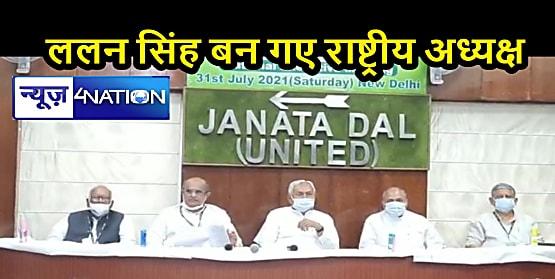BREAKING NEWS: हो गया ऐलान! ललन सिंह को मिली जदयू के राष्ट्रीय अध्यक्ष की कमान, आरसीपी सिंह ने सौंपा इस्तीफा