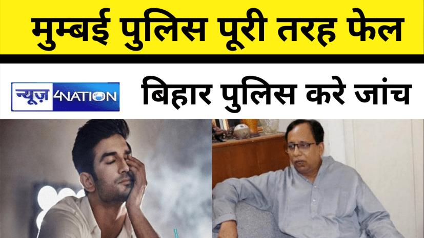 सुशांत सिंह राजपूत मामले में लड़ने-भिड़ने को तैयार संजय जायसवाल, कहा- मुम्बई पुलिस पूरी तरह फेल, बिहार पुलिस करे जांच