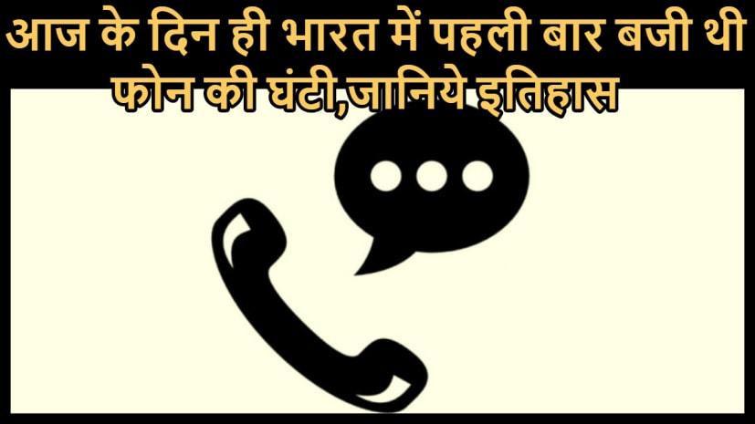 आज के दिन ही भारत में बजी थी पहली बार फोन की घंटी,जानिये किसके बीच हुई थी पहली बातचीत