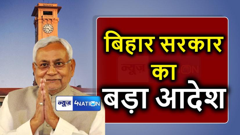 बिहार सरकार का बड़ा आदेश,कक्षा 6-8 तक नियोजन का कार्य रहेगा जारी,सिर्फ नियोजन पत्र नही होगा जारी