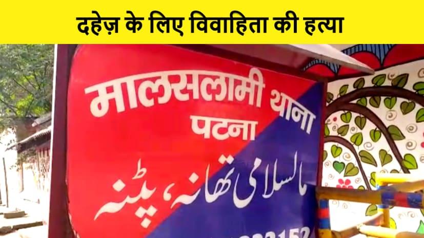 पटना में दहेज़ के लिए विवाहिता की हत्या, पुलिस ने आरोपी पति और ससुर को किया गिरफ्तार