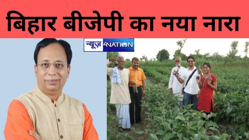 बीजेपी ने दिया नया नारा...आत्म निर्भर किसान-आत्म निर्भर बिहार