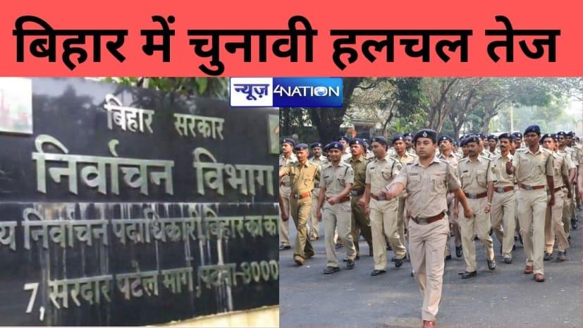 बिहार पुलिस मुख्यालय ने इंस्पेक्टर से लेकर सिपाहियों की सूची की तलब,चुनाव के मद्देनजर सभी SP को भेजा गया पत्र