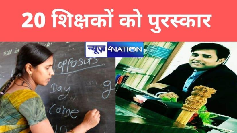 बिहार के 20 शिक्षकों को शिक्षक दिवस के दिन मिलेगा सम्मान,देखिए पूरी लिस्ट....