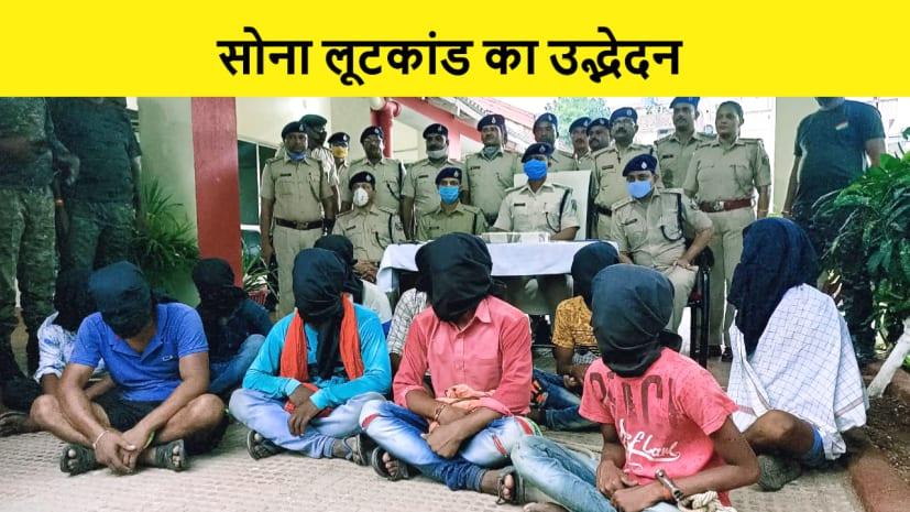 पुलिस ने एक करोड़ रुपए के सोना लूट कांड का किया उद्भेदन, महिला सहित 11 अपराधियों को किया गिरफ्तार