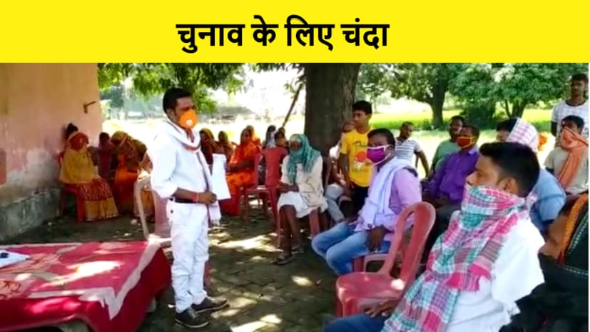 वैशाली में आम जनता से चंदा लेकर चुनाव लडेगा आरटीआई कार्यकर्ता, लोगों को जीत का भरोसा