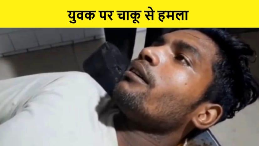 मक्का तोड़ने के विवाद में शख्स ने चाकू मारकर युवक को किया घायल, जांच में जुटी पुलिस