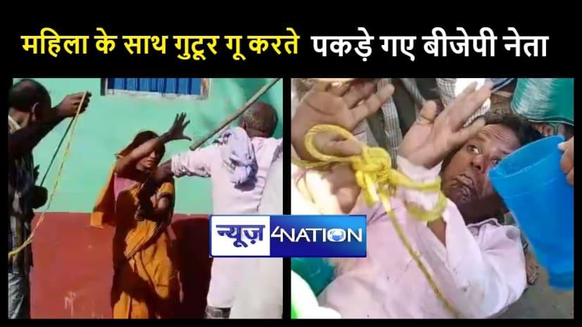 BJP नेता महिला के साथ रंगरेलियां मनाते आपत्तिजनक हालत में मिला, फिर रस्सी में बांधकर होने लगी पिटाई...