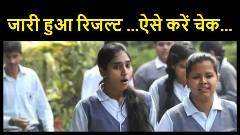 जारी हुआ बिहार संयुक्त प्रवेश प्रतियोगिता परीक्षा पर्षद का रिजल्ट ...ऐसे करें चेक..