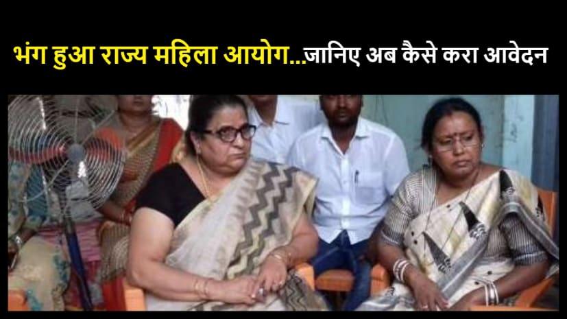 अनिश्चित काल के लिए भंग हुआ राज्य महिला आयोग... जानिए कब से होगी सुनवाई....