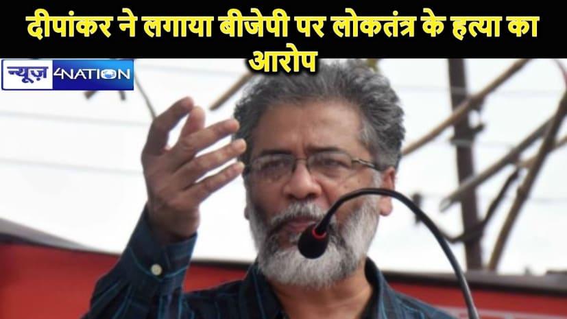 बिहार में बनी बीजेपी की सरकार तो होगी लोकतंत्र की हत्या, बोले सीपीआई(एमएल) के महासचिव दीपांकर भट्टाचार्य