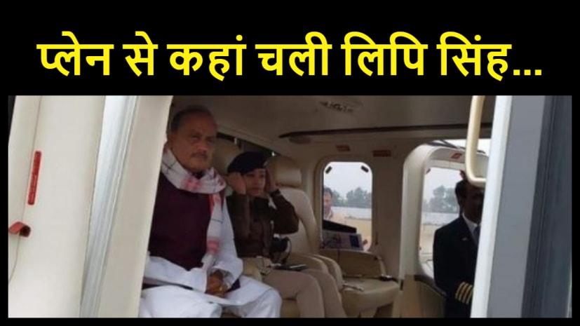 नेताओं के साथ प्लेन से कहां चली लिपि सिंह... हो रही तरह-तरह की चर्चा