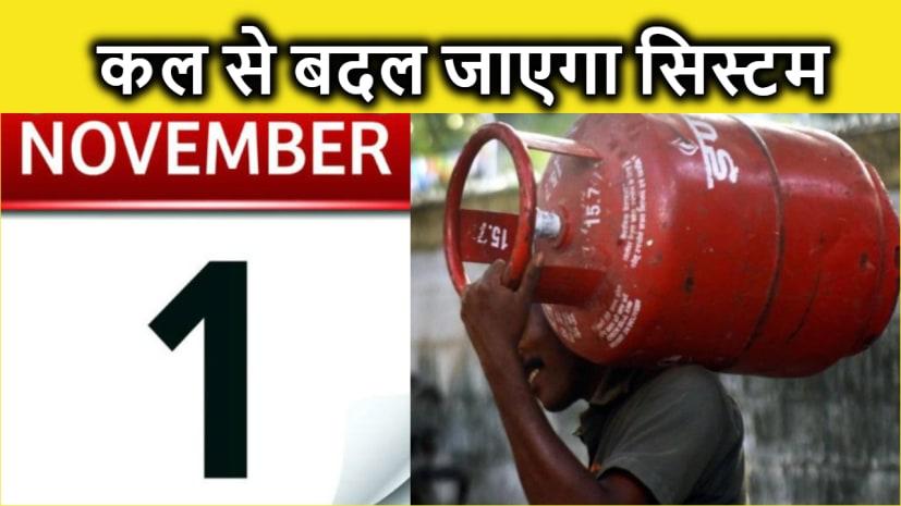कल 1 नवंबर से बदल जाएगा LPG बुकिंग सिस्टम, बैंक में रूपये के लेन-देन में भी आएगा बदलाव