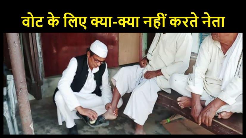 यहां वोट के लिए मतदाता का जूता पॉलिश करने लगे नेता जी...