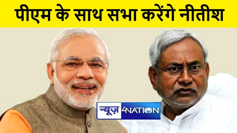 कल पीएम नरेन्द्र मोदी के साथ दो सभाओं को संबोधित करेंगे नीतीश कुमार, जानिए कहाँ होगी सभा