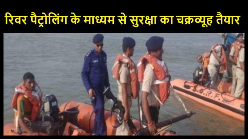 मुंगेर की घटना के बाद बढ़ाई गई सख्ती...नदी के रास्ते माहौल बिगाड़ सकते हैं उपद्रवी