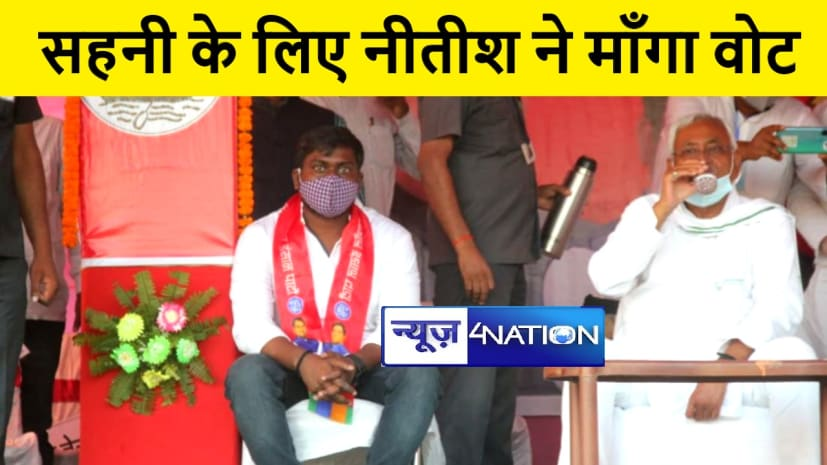 मुकेश सहनी के लिए नीतीश कुमार ने मांगा वोट, कहा -बिहार के विकास में बनिये भागीदार
