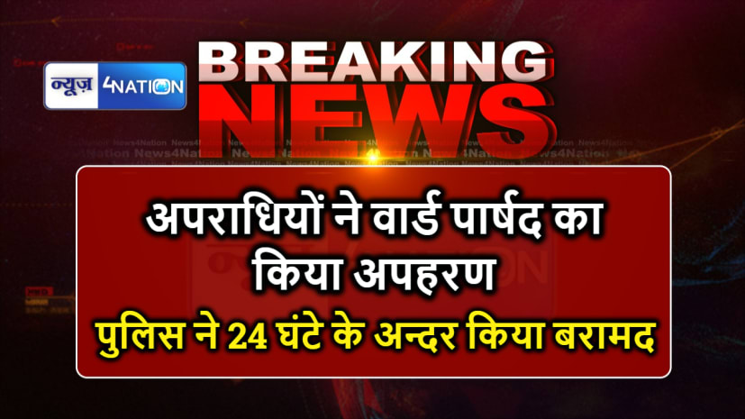 BIG BREAKING : मोतिहारी पुलिस ने 24 घंटे के अन्दर अपहृत को किया बरामद, अपराधियों ने 30 लाख की मांगी थी फिरौती