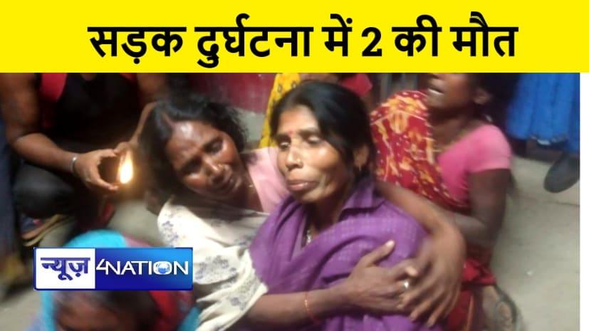 नालंदा में ट्रैक्टर और ऑटो के बीच भिडंत, एक ही परिवार के दो लोगों की मौत, चार जख्मी
