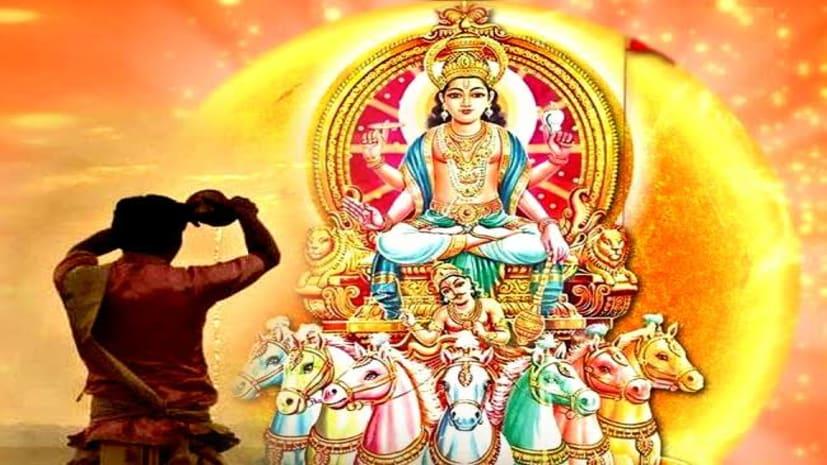 रविवार को ऐसे करें भगवान भास्कर की पूजा... होगी हर मनोकामना पूरी...