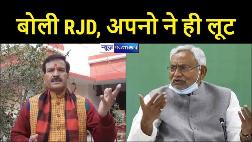CM नीतीश के बयान पर RJD का व्यंग्य, कहा- सहयोगियों ने ही अरुणाचल में लिया लूट तो किस मुंह से कह रहे नहीं होगी टूट