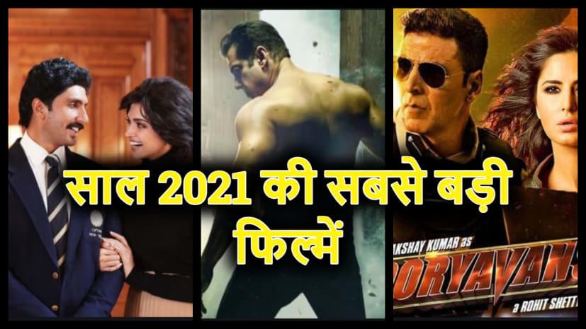 2021 की सबसे बड़ी फिल्में जिसका फैन्स कर रहें बेसब्री से इंतज़ार, देखिये पूरी लिस्ट
