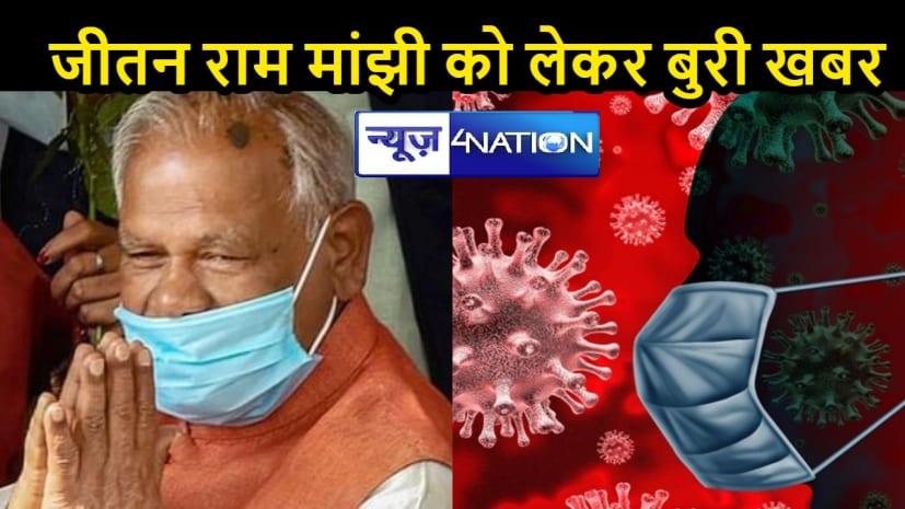 कोरोना संक्रमित जीतन राम मांझी को लेकर बुरी खबर: सांस लेने में तकलीफ बढ़ी, पटना एम्स में चल रहा इलाज