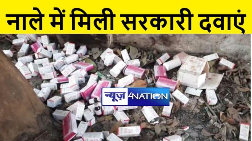 पटना में सरकारी अस्पताल की लापरवाही आई सामने, फेंकी मिली लाखों की दवाएं