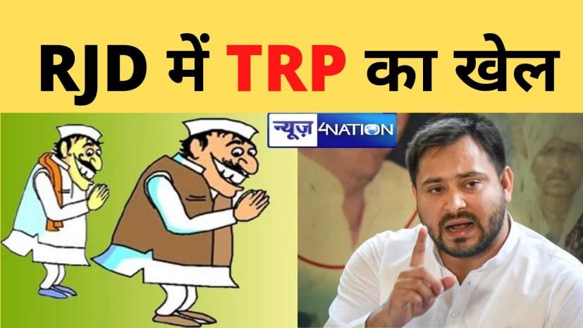 RJD में TRP का खेल, एक-दूसरे से आगे बढ़ने की होड़ में 2 नेताओं ने कराई 'तेजस्वी' की फजीहत, जानिए JDU में टूट की इनसाइड स्टोरी...